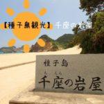 【種子島観光】千座の岩屋。浜田海水浴場も綺麗。