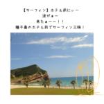 【サーフィン】ホテル前にぃー波がぁー来たぁーー!!種子島のホテル前でサーフィン三昧!
