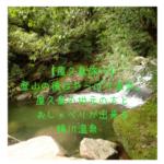 【屋久島旅行】登山の後はやっぱり温泉。屋久島の地元の方とおしゃべりが出来る楠川温泉