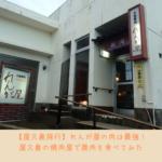 【屋久島旅行】れんが屋の肉は最強!屋久島の焼肉屋で鹿肉を食べてみた