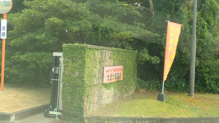 【鹿児島旅行】砂むし温泉の後の露天風呂「たまて箱温泉」の景色が最高すぎた。