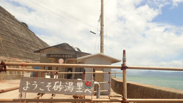 【鹿児島旅行】鹿児島の指宿と言ったら砂むし温泉!山川砂むし温泉「砂湯里」で初体験。
