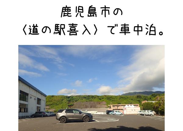 【バンライフ】鹿児島市の〈道の駅喜入〉で車中泊。翌朝の木陰でのんびりと。