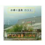 【口コミ】山口県下関市にある大河内温泉「いのゆ」での日帰り入浴が気持ち良すぎました。