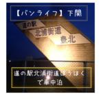 【バンライフ】山口県下関市「道の駅北浦街道ほうほく」は車中泊可能?実際に車中泊した感想。