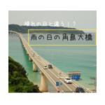 【山口県観光】角島大橋は天気によって景色が違う!?雨の日と晴れの日で実際に比べてみました。
