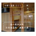 【口コミ】「道の駅阿武町」の日本海温泉「鹿島の湯」で絶景を堪能
