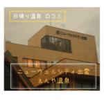 【口コミ】島根県出雲市にあるホテルニューウェルシティ出雲の「えんや温泉」で日帰り入浴しました。