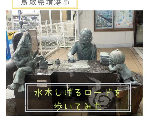 【境港市】子供から大人まで楽しめる!水木しげるロードで鬼太郎たちに会いにいこう!