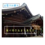 【出雲大社】出雲の食べ歩き!まちあるき旅行記