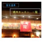 【口コミ】米子市「皆生温泉」で焼肉を食べるなら絶対にココ!【焼肉キッチン一龍】