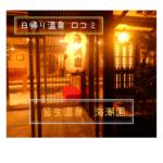 【皆生温泉】鳥取県米子市にある海潮園で日帰り入浴口コミ。