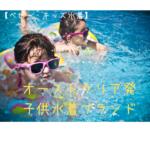 【子供編】オーストラリア発の子供・キッズ水着ブランド10選をご紹介