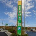 【バンライフ】鳥取市鹿野町「道の駅西いなば気楽里」は車中泊可能?実際に車中泊した感想。